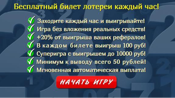 Бесплатные лотереи ⋆ заработок в интернете без вложений