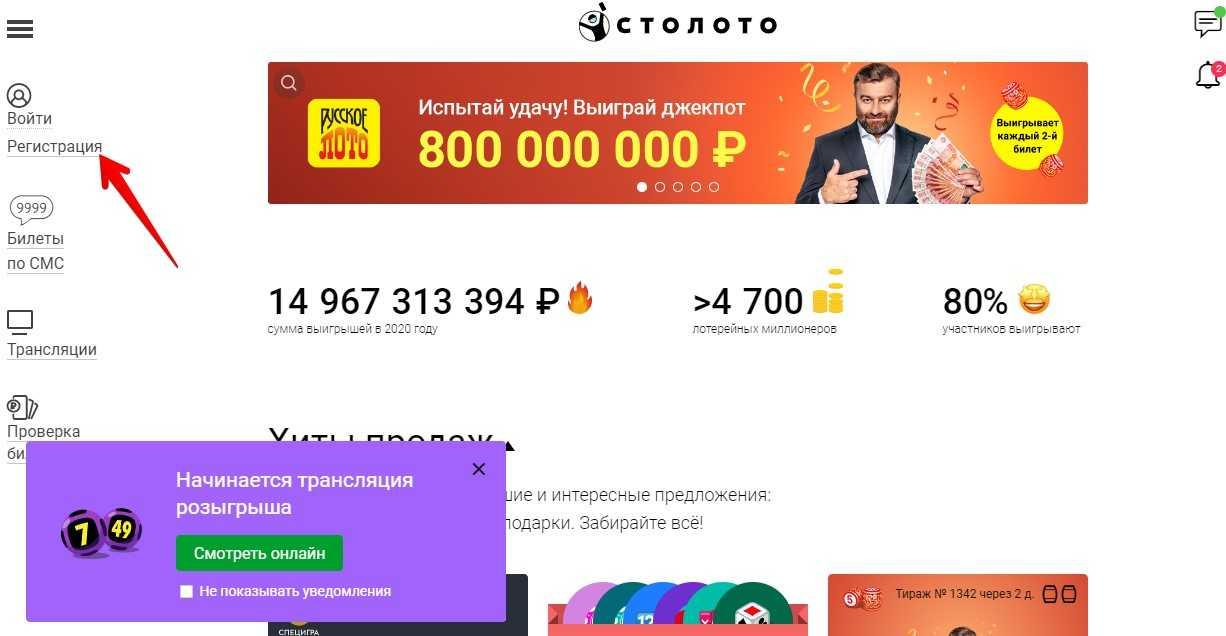 Gosloto und Superloto - gibt kostenlos, Geschenk, Lotteriescheine