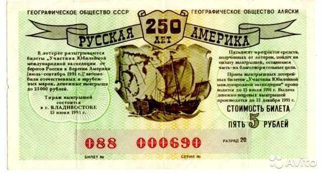Xổ số New York xổ số New York - Quy tắc + chỉ dẫn: cách mua vé từ Nga | thế giới xổ số