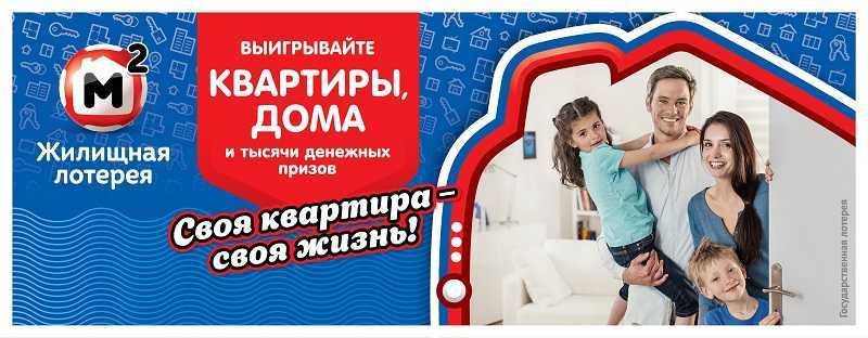 Русское лото экспресс – купить лотерейный билет от официального сайта столото