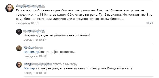 Какой налог с выигрыша в лотерею действует в россии?