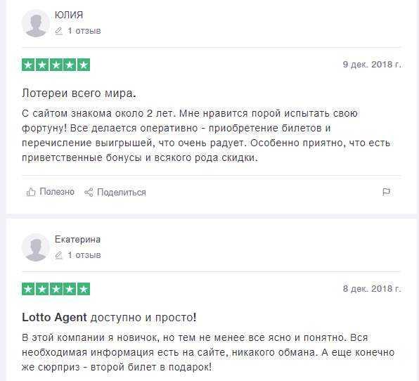 Wie man ausländische Lotterien aus Russland online spielt
