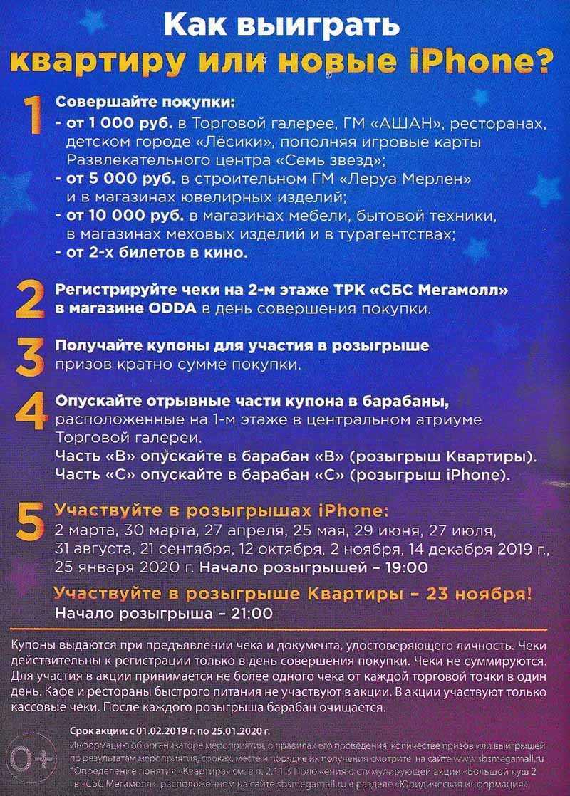 Steuer auf Lotteriegewinne in Russland ab welchem Betrag 2020: Änderungen und Ergänzungen