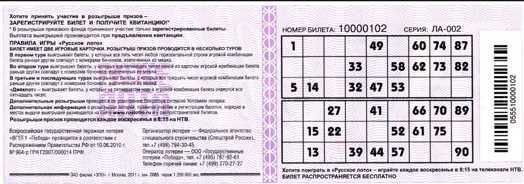 Russian Lotto lottery rules