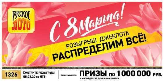 ตรวจสอบตั๋ว Russian Lotto | ผล 1349 การไหลเวียน