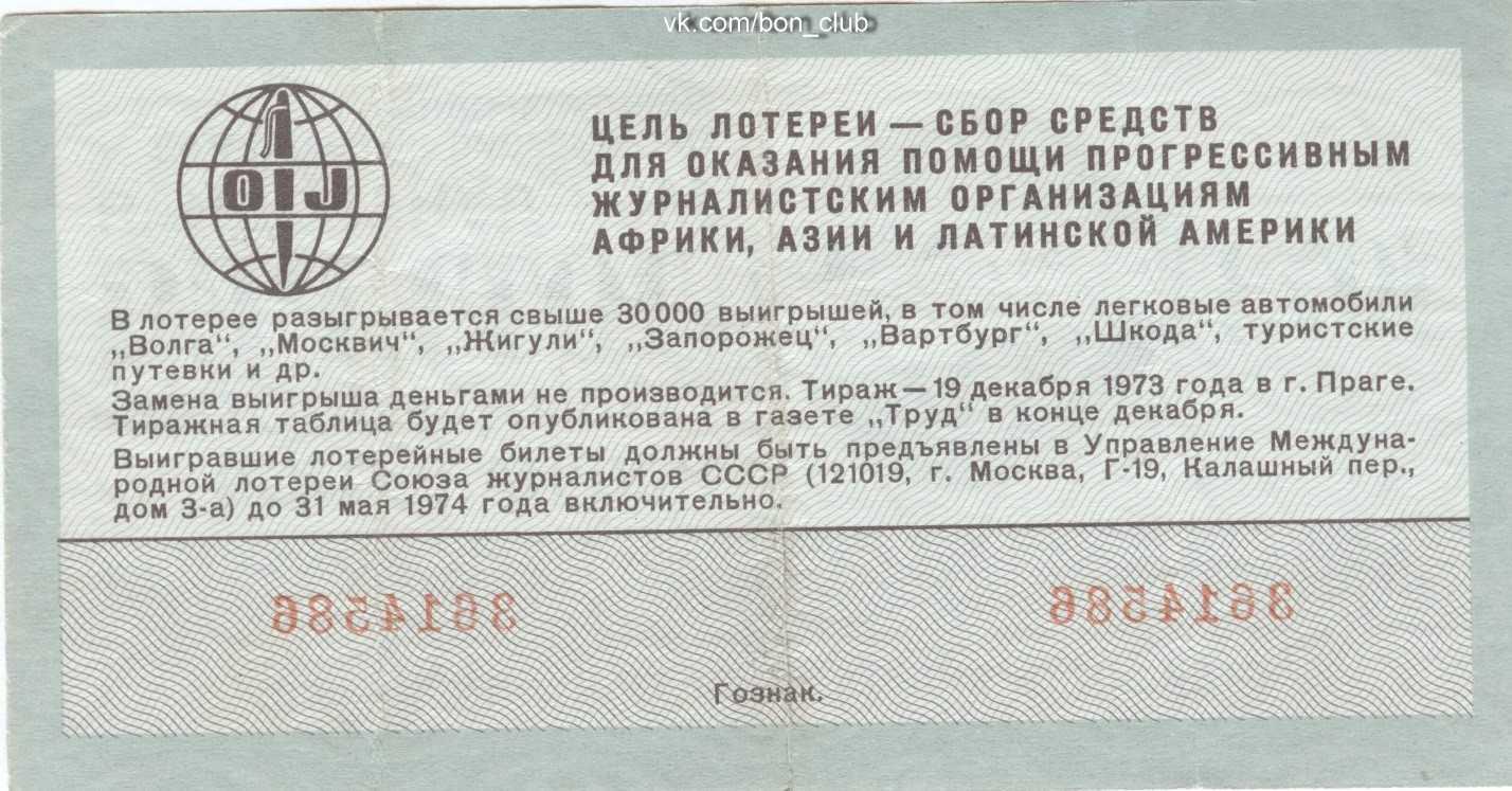Angol lottó lottó