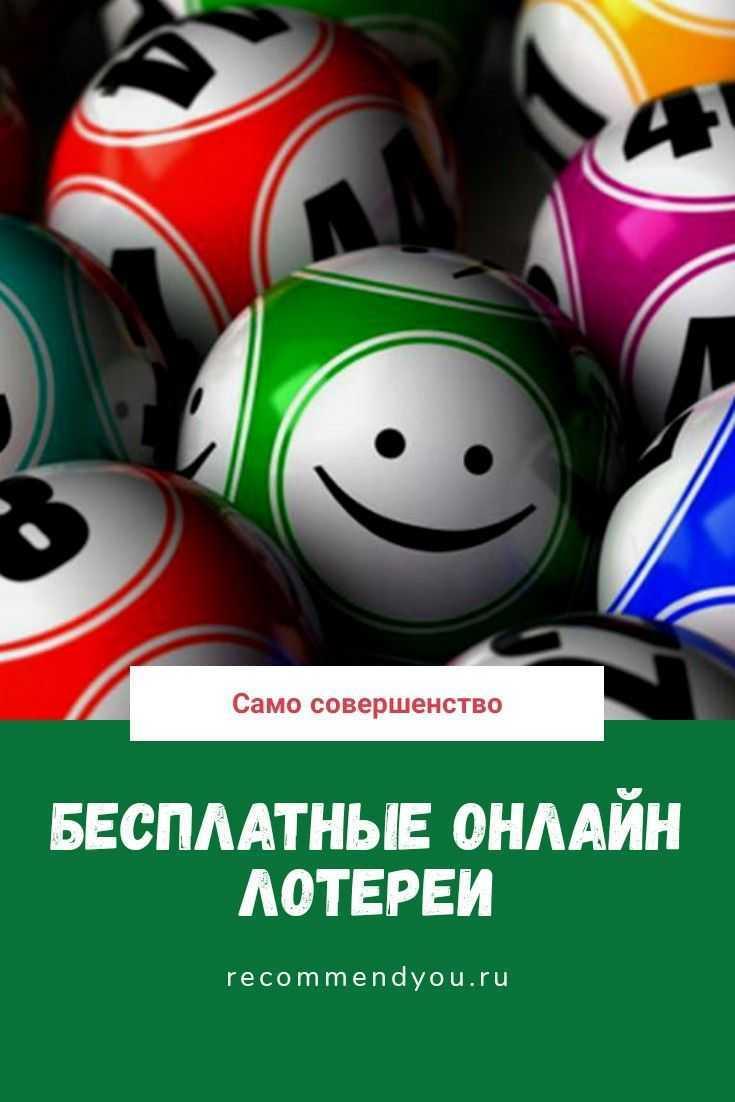 12 ordninger for å vinne i lotteriet - 100% resultat