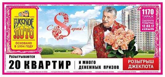 Билеты русское лото