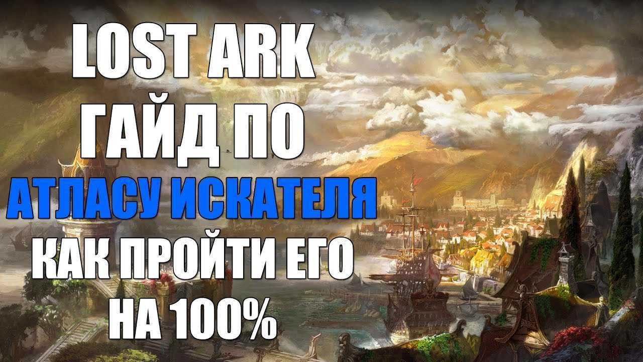 Атлас искателя lost ark – рецепты западной лютерии