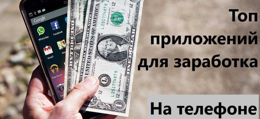 $ игры где можно заработать реальные деньги на iphone (айфон) [2020]