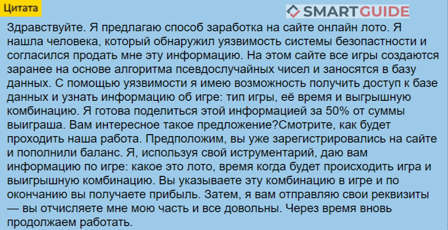 Анализ сайта www.lotolev.ru