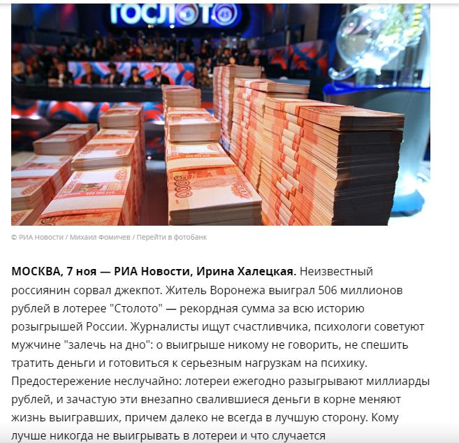 Beliebte russische Lotterien: Bewertungen und Bewertung
