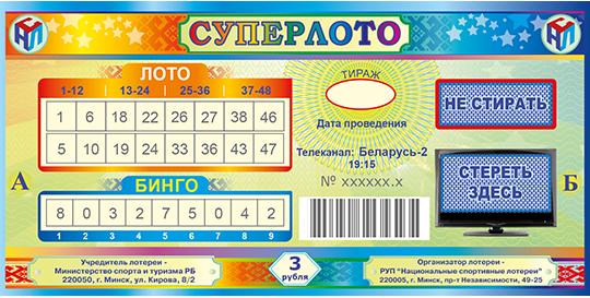 Tarkista arpajaiset, selvittää lotoazartin arvonnan tulokset