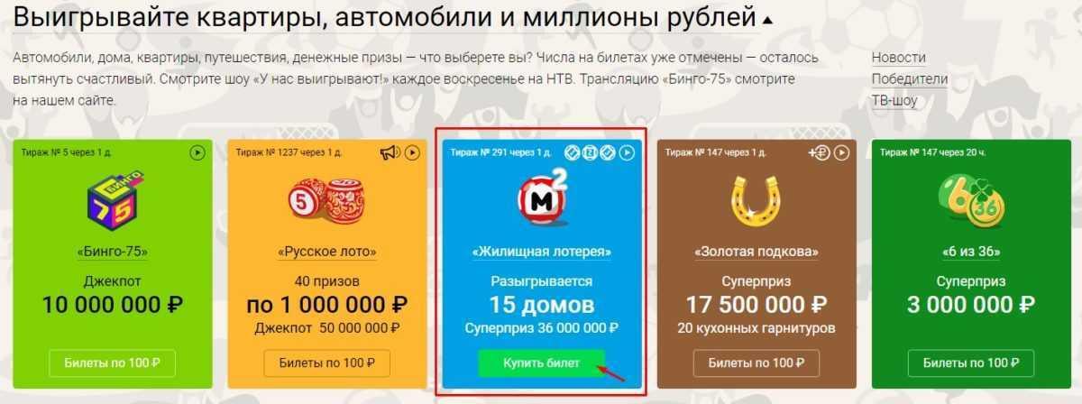 """Lotterie """"Russisches Lotto"""". wie man online kauft und prüft?"""