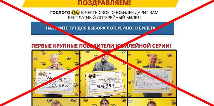 Схемы обмана в русском лото в 2019 году: в сми попала информация про огромные махинации