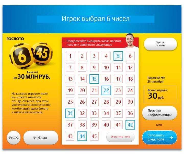 Resultater av populære lotterier fra Russland og over hele verden