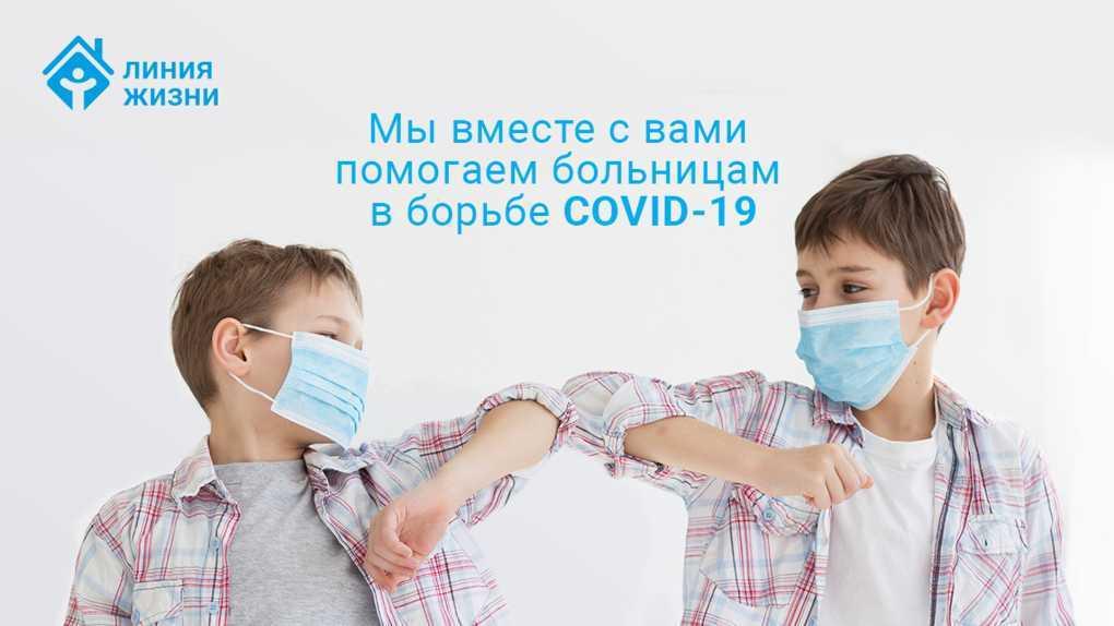 Life Line gemeinnützige Stiftung zur Rettung schwerkranker Kinder