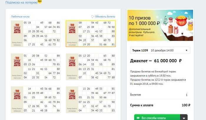 Engelsk lotto lotto (6 af 59)