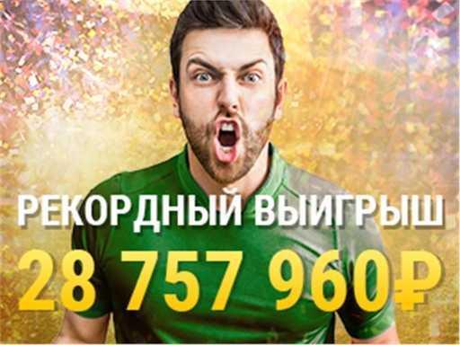 Поймать удачу за хвост: самые большие выигрыши в лотерею в россии и в мире