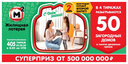 Результаты жилищная лотерея 391 тиража за 24 мая 2020 года