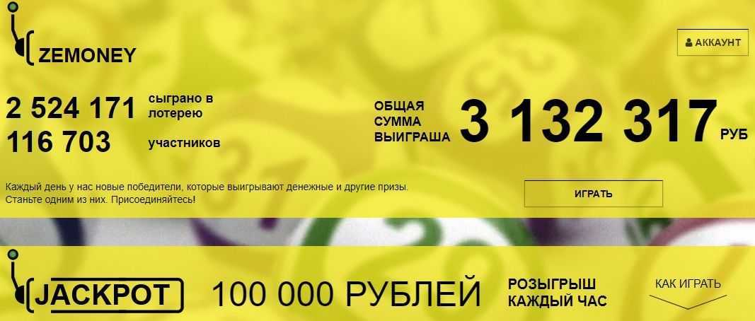 10 the most winning lotteries in russia