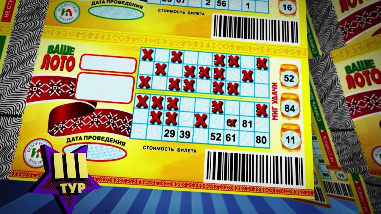 Check the lottery ticket our spadchyna draw 10