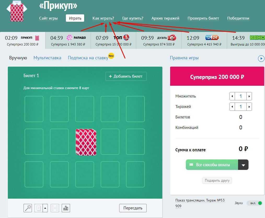 Lista de servicios de lotería rápida verificados y pagados con bonificación | proworker.ru
