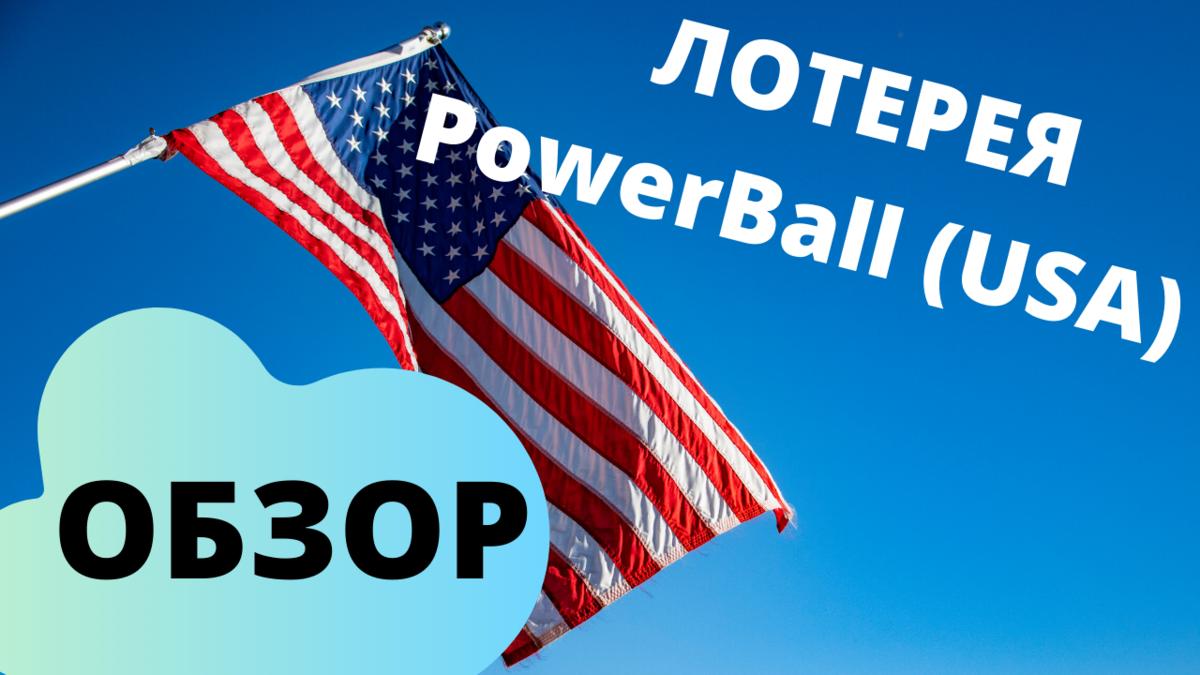 """Arkivera lotto """"powerball"""" för 2019 år"""