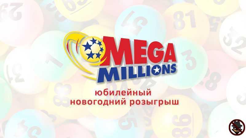 Mega Millionen Gewinner