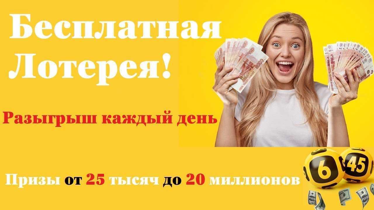 Loteria online sem anexos | ganhos na internet sem investimentos