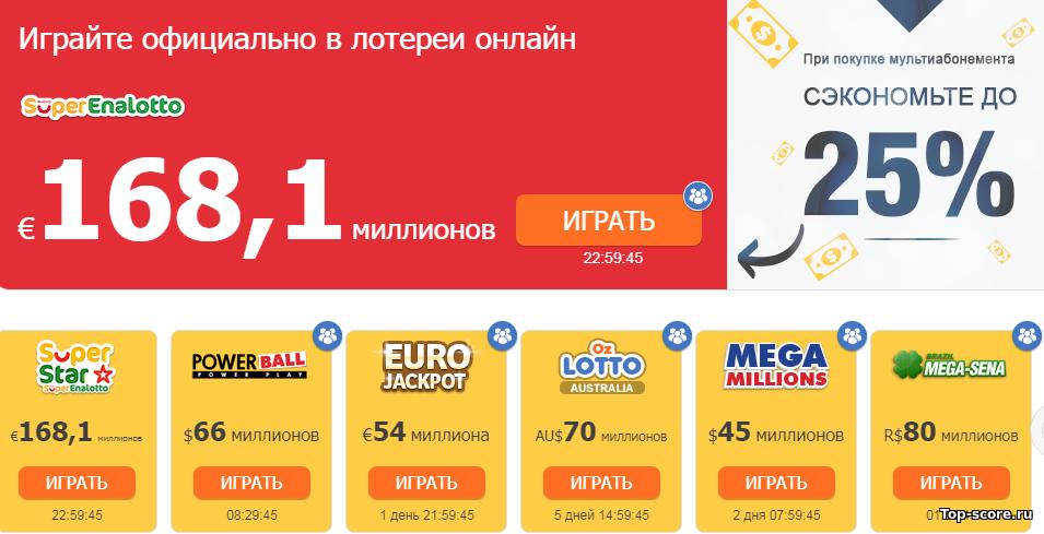 Испанская лотерея euromillions
