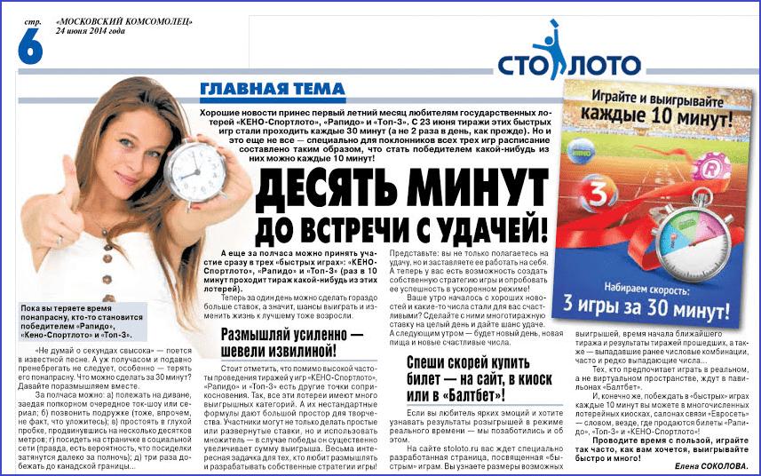 Rusloterei.ru: рекламные акции с призами и розыгрышами - когда рекламная акция становится стимулирующей лотереей
