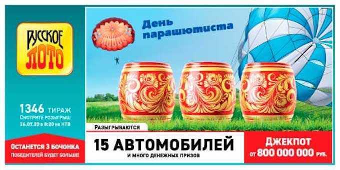 ตรวจสอบตั๋ว Russian Lotto | ผล 1352 การไหลเวียน