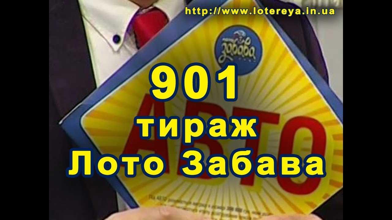 اليانصيب في أوكرانيا