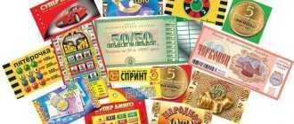 Какая лотерея в россии самая честная отзывы
