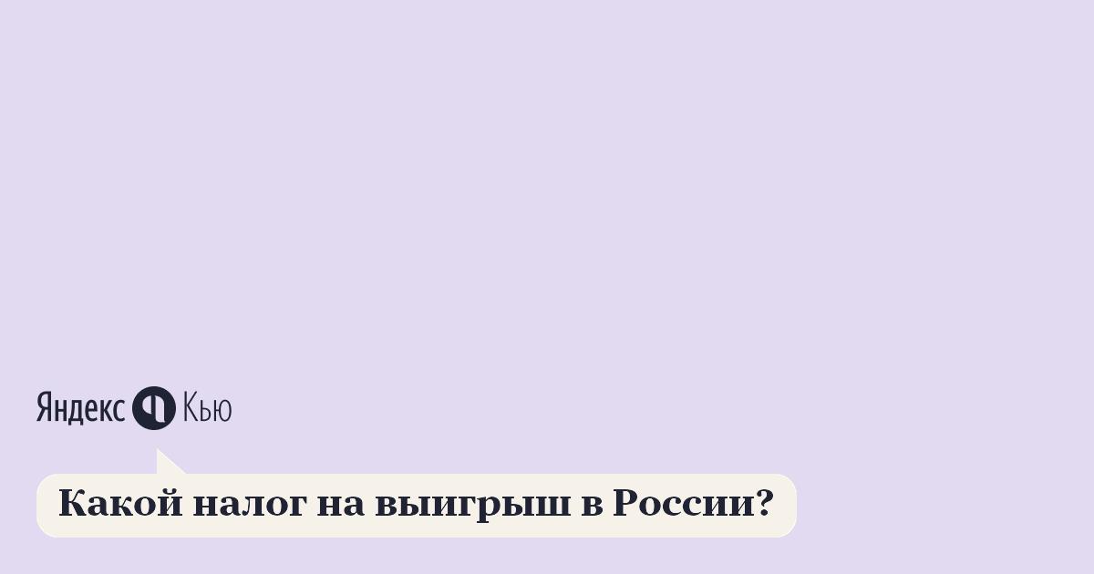 Russische Gewinnsteuer: 13%, 30% oder 35%