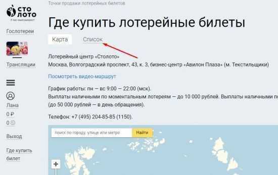Quy tắc chơi xổ số Nga bằng vé
