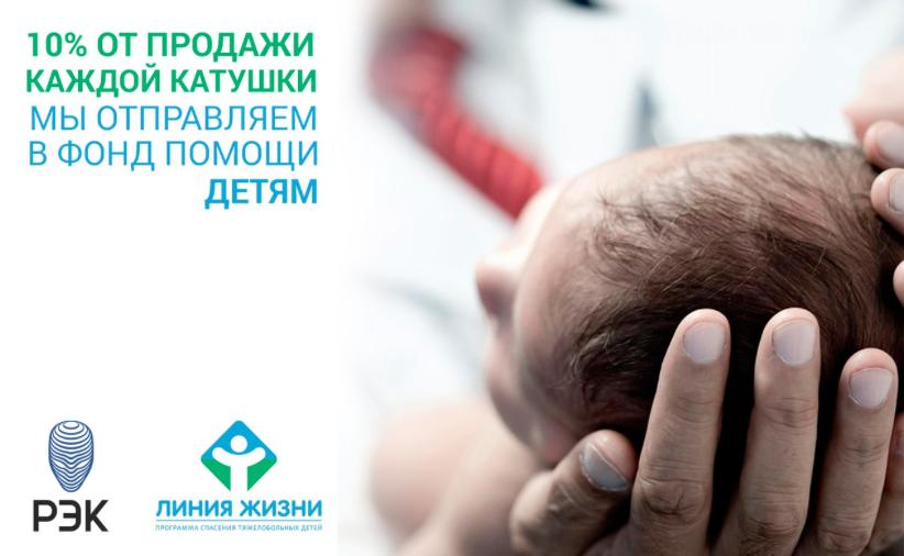 """Wohltätigkeitsprojekt & quot; helfen und gewinnen"""" - Hilfe"""