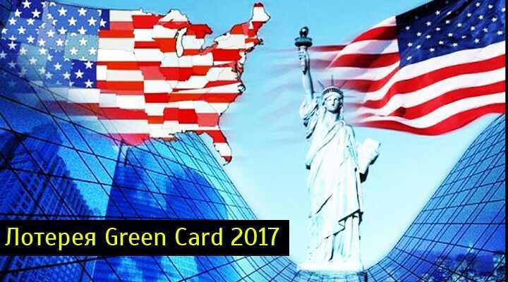 Green tat es 2022 - vollständige Anleitung zur Teilnahme an der Lotterie dv-2022