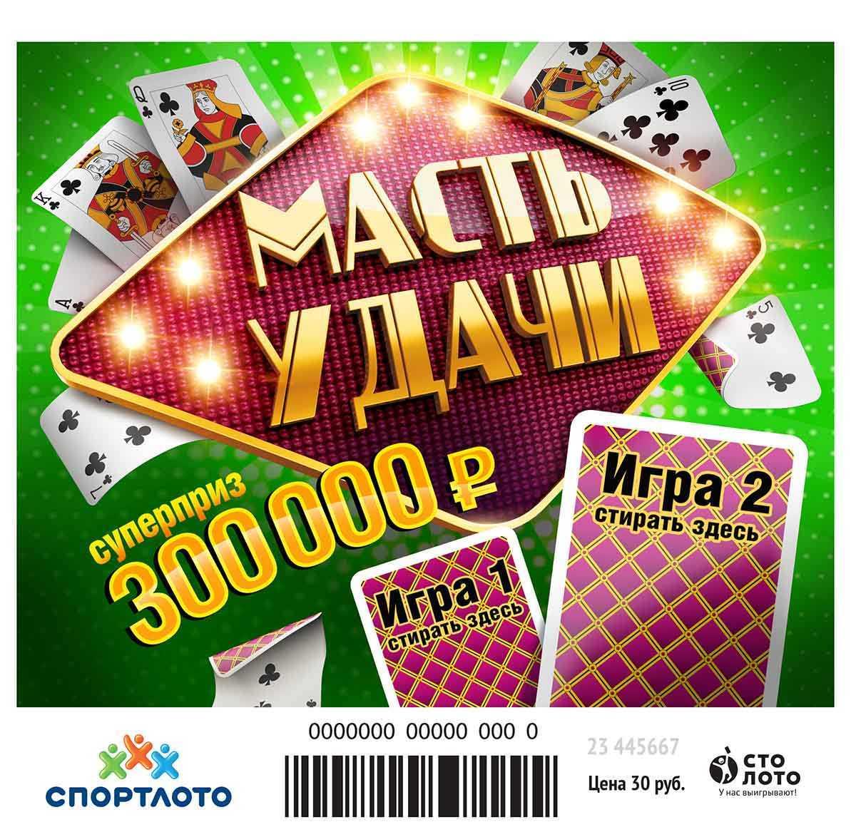 Chương trình tiền thưởng Stoloto - tất cả, những điều bạn cần biết về tiền thưởng trên stoloto.ru
