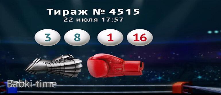 俄罗斯最中奖的彩票 (清单, 统计 2018-2019 年度, 玩家评论)
