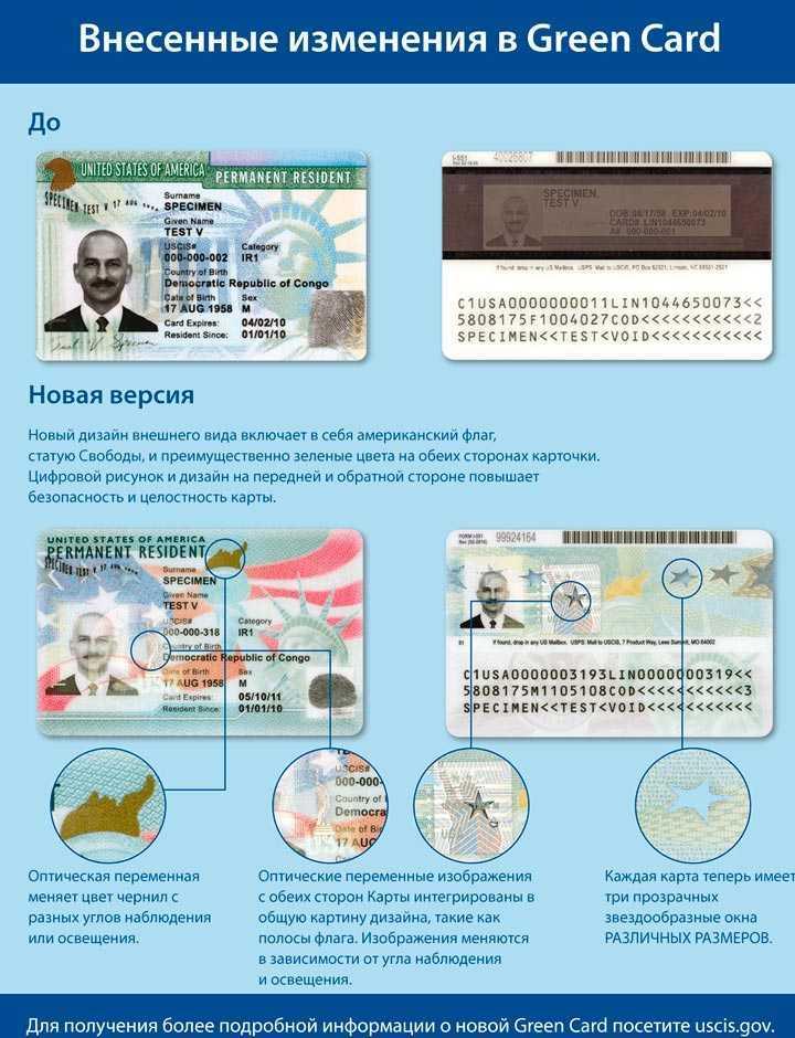 Лотерея грин кард dv-2021.розыгрыш грин карты в 2019. ⋆
