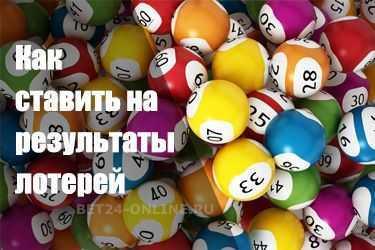 Как выиграть в лотерею – секреты ставок на лото и тото ⏩