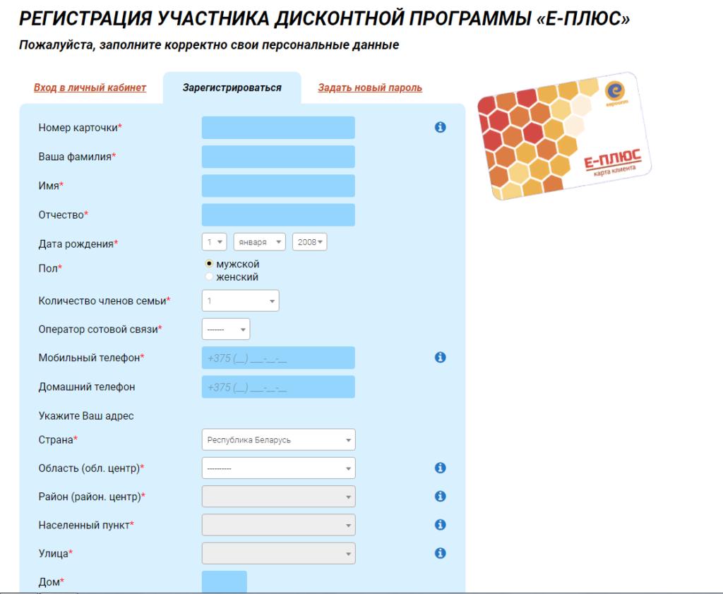 Личный кабинет игры «удачу в придачу» от евроопт: войти на igra.evroopt.by, регистрация, правила и условия