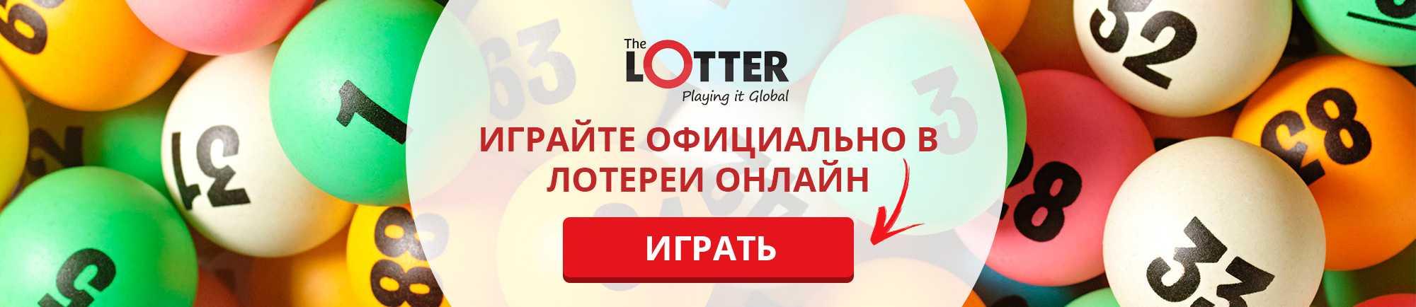 Lottothrill