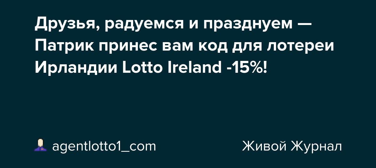 British Lottery Thunderball UK - wie man aus Russland teilnimmt
