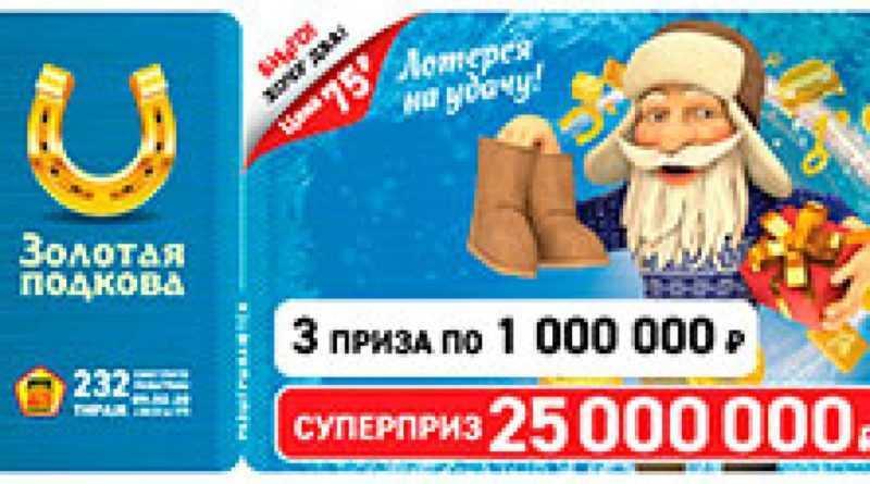 Русское лото — проверить билеты