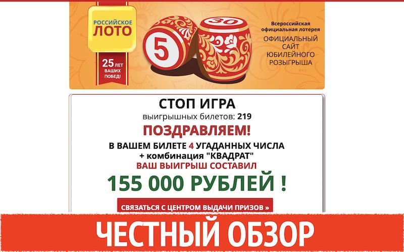Polnische Lotterie Mini Lotto