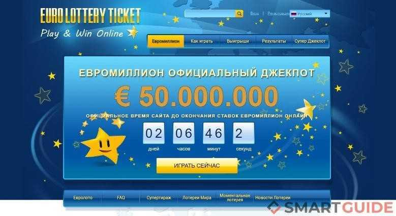 Euromillion how to buy a ticket from Russia and where to pick up a prize