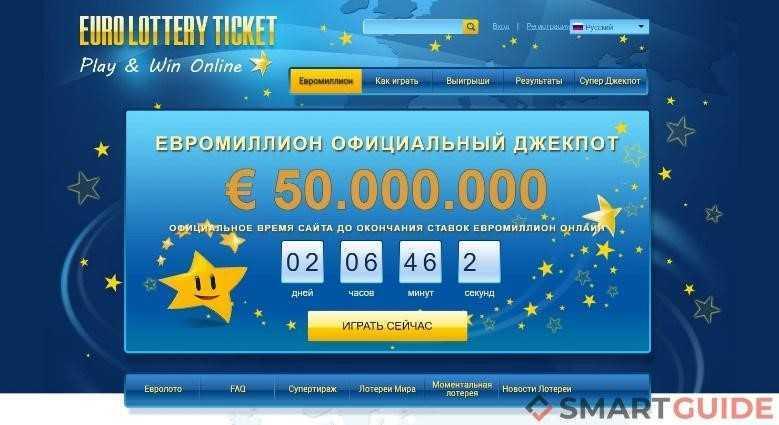 Play and win spain lottery la primitiva online - lotto agent